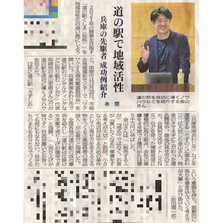 20181101宮崎日日新聞