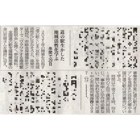 20181027宮崎日日新聞