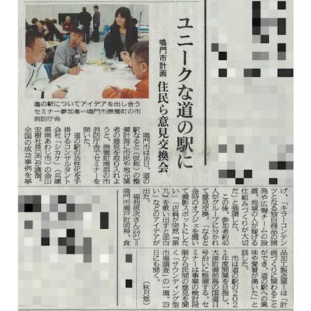 2019年3月17日(日)掲載 徳島新聞