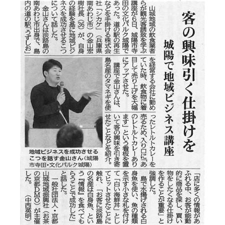 20190307京都新聞